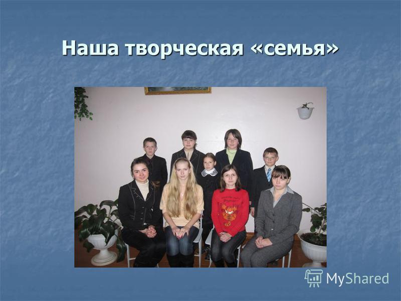 Наша творческая «семья»