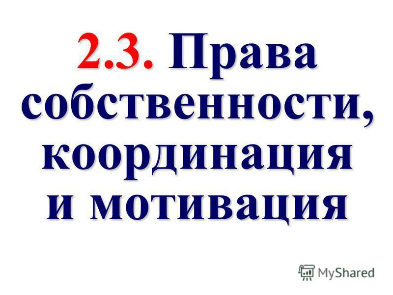 2.3. Права собственности, координация и мотивация