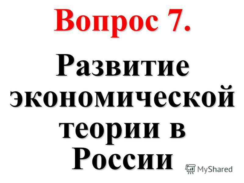 Вопрос 7. Развитие экономической теории в России