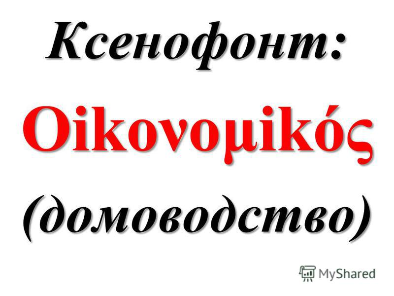 Ксенофонт: Οikονομikός (домоводство)