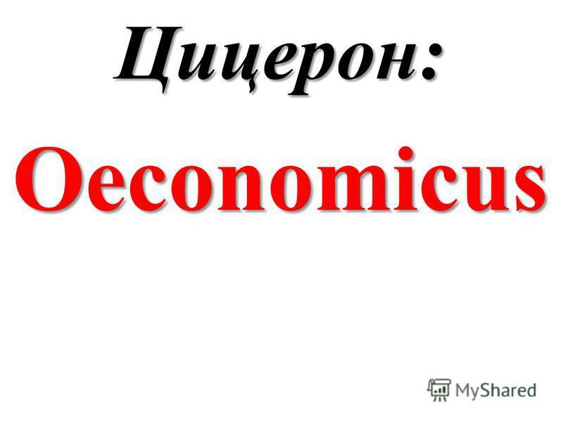 Цицерон:Oeconomicus