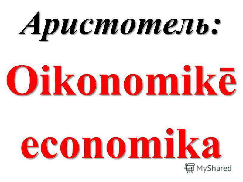 Аристотель: Οikonomikē economika