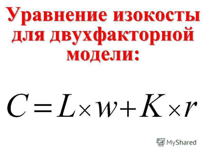Уравнение изокосты для двухфакторной модели: