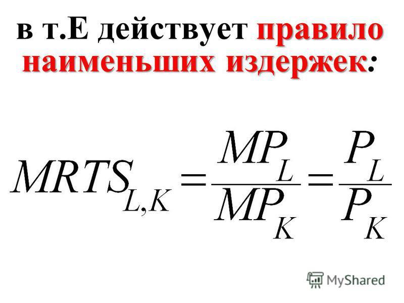 в т.Е действует п пп правило наименьших издержек: