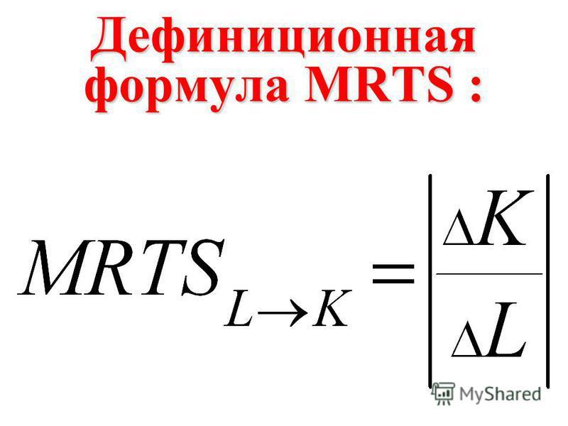Дефиниционная формула MRTS :