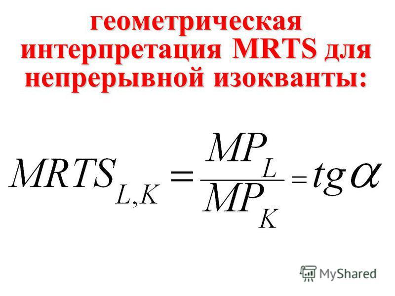 геометрическая интерпретация MRTS для непрерывной изокванты:
