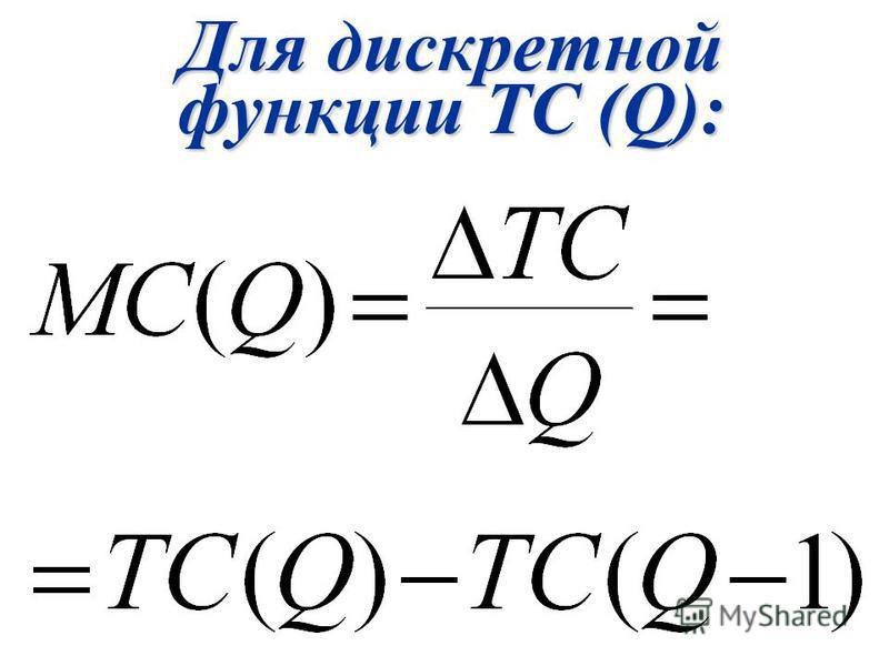 Для дискретной функции TC (Q):