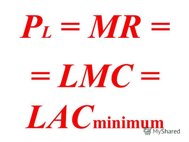 Р L = MR = = LMС = LАС minimum