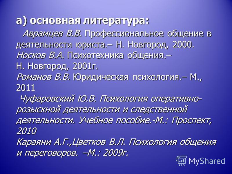 Романов В.В. Юридическая