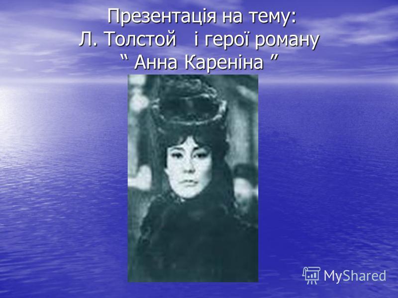 Презентація на тему: Л. Толстой і герої роману Анна Кареніна Презентація на тему: Л. Толстой і герої роману Анна Кареніна