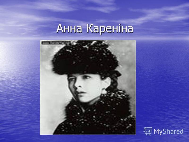Анна Кареніна Анна Кареніна