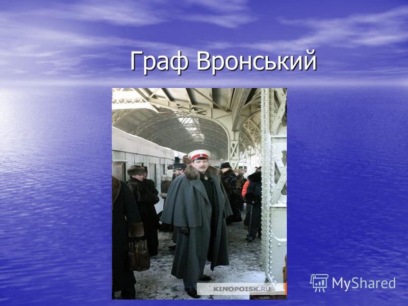 Граф Вронський Граф Вронський