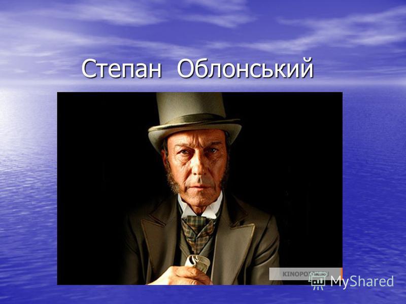 Степан Облонський Степан Облонський