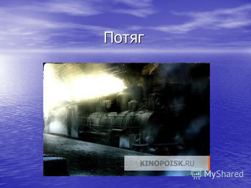 Потяг Потяг