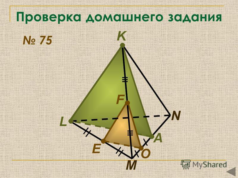 E Проверка домашнего задания L A K M N O F 75