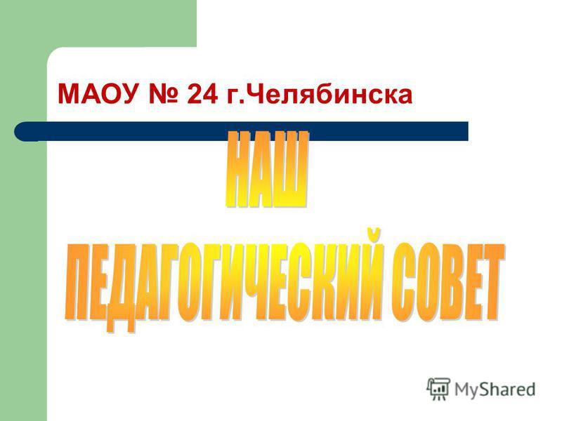МАОУ 24 г.Челябинска