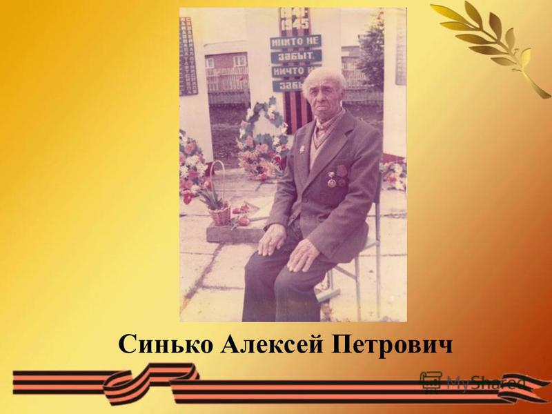 Синько Алексей Петрович