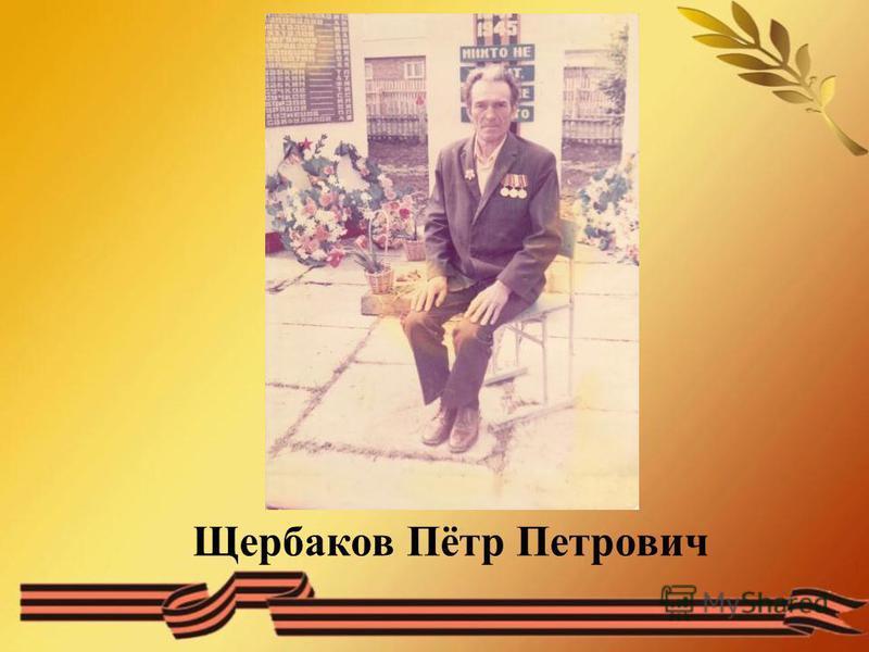Щербаков Пётр Петрович