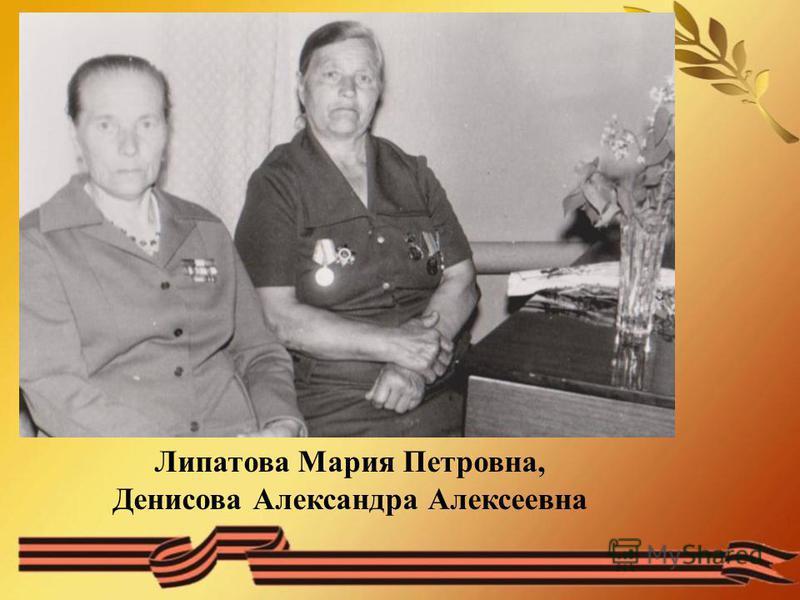 Липатова Мария Петровна, Денисова Александра Алексеевна