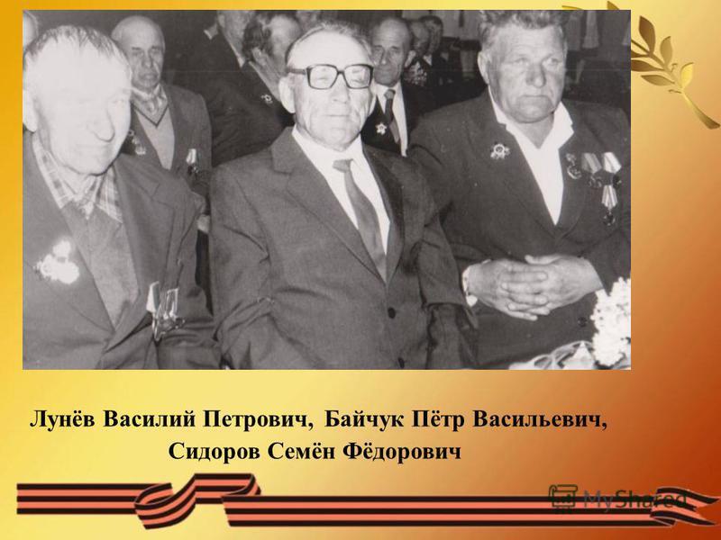 Лунёв Василий Петрович, Байчук Пётр Васильевич, Сидоров Семён Фёдорович