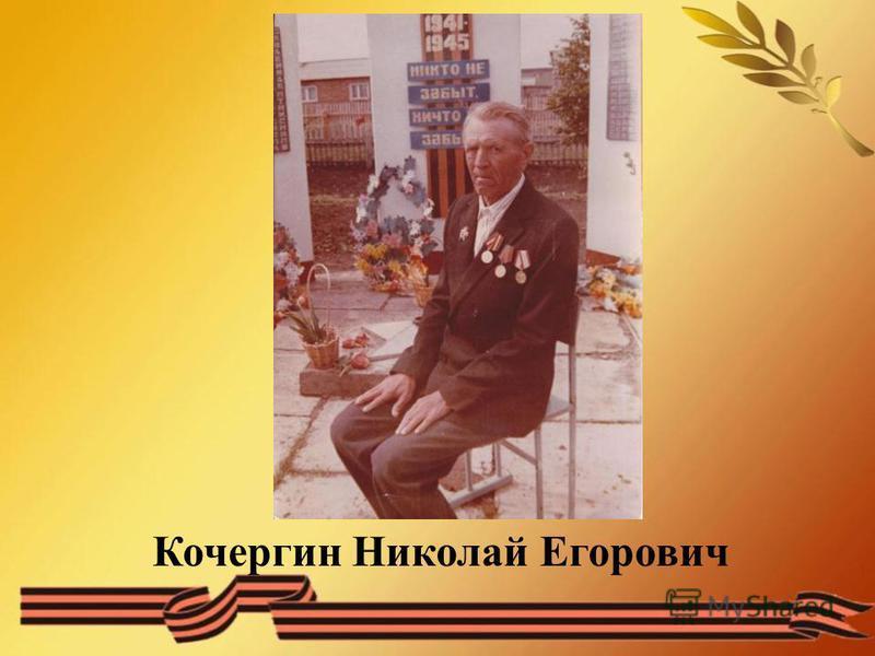 Кочергин Николай Егорович