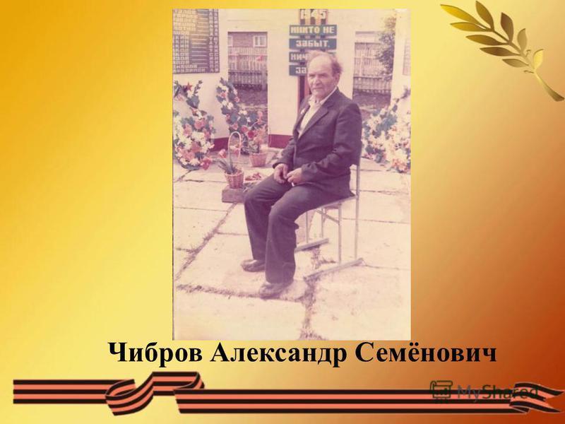 Чибров Александр Семёнович