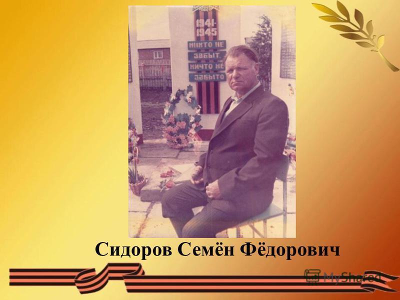 Сидоров Семён Фёдорович