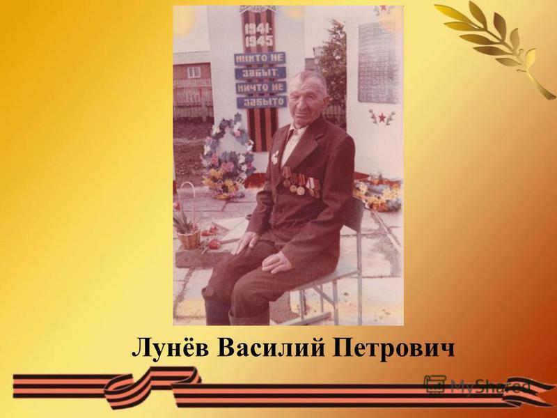 Лунёв Василий Петрович