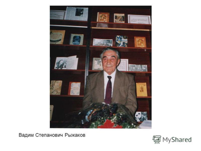 Вадим Степанович Рыжаков