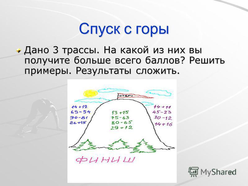 11 Спуск с горы Дано 3 трассы. На какой из них вы получите больше всего баллов? Решить примеры. Результаты сложить.