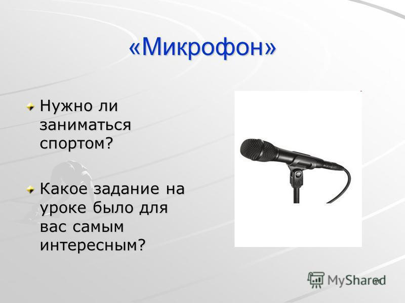 16 «Микрофон» Нужно ли заниматься спортом? Какое задание на уроке было для вас самым интересным?
