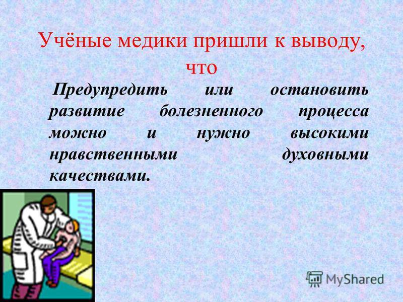 Предупредить или остановить развитие болезненного процесса можно и нужно высокими нравственными духовными качествами.