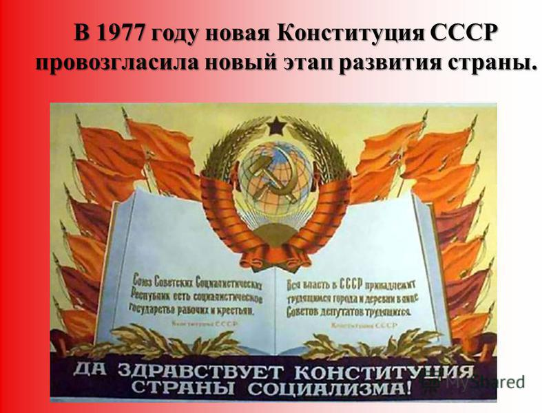 В 1977 году новая Конституция СССР провозгласила новый этап развития страны.