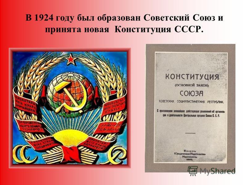 В 1924 году был образован Советский Союз и принята новая Конституция СССР.