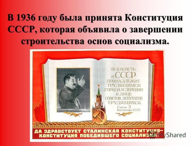 В 1936 году была принята Конституция СССР, которая объявила о завершении строительства основ социализма.
