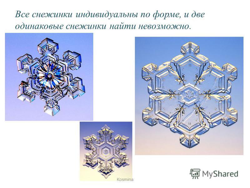 Водяные пары поднимаются высоко над землей, где из них образуются крохотные льдинки-кристаллики. Это еще не те снежинки, которые падают на землю. Снежинки еще очень малы, но шестиугольный кристаллик все время растет и становится удивительной красы зв