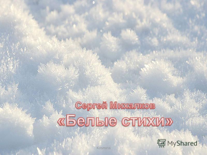 FokinaLida.75@mail.ru Kosmina Внеклассное занятие для детей 1-6 классов с мастер-классом по изготовлению снежинки из листа бумаги. Цели: Создать условия для знакомства детей со строением и свойствами снежинки. Научить детей из листа бумаги вырезать ш