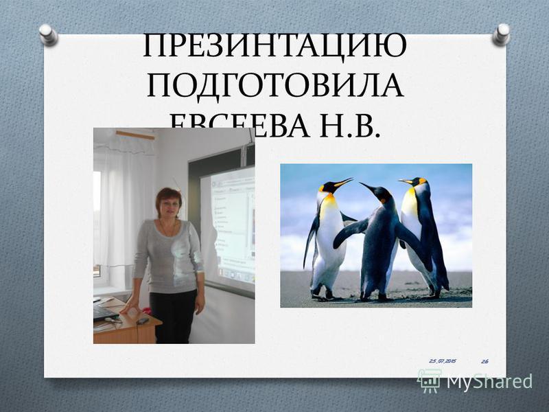 ПРЕЗИНТАЦИЮ ПОДГОТОВИЛА ЕВСЕЕВА Н.В. 25.07.2015 26