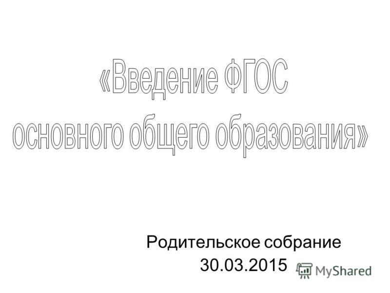 Родительское собрание 30.03.2015