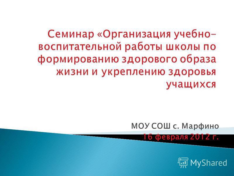 МОУ СОШ с. Марфино 16 февраля 2012 г.