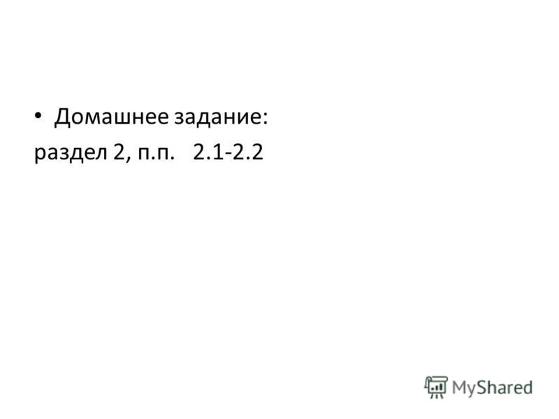 Домашнее задание: раздел 2, п.п. 2.1-2.2