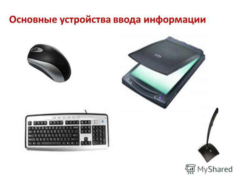 Основные устройства ввода информации