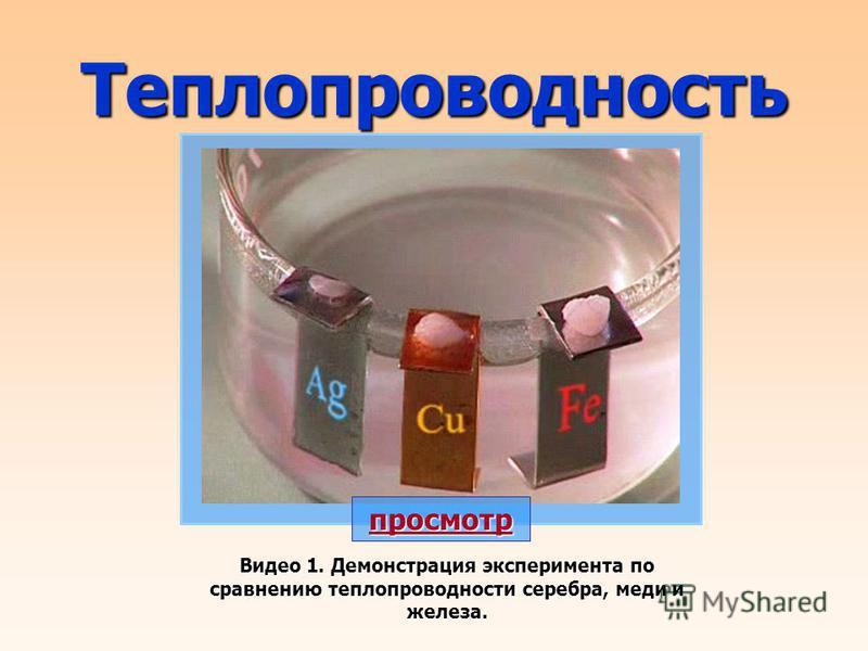 Видео 1. Демонстрация эксперимента по сравнению теплопроводности серебра, меди и железа. Теплопроводность просмотр