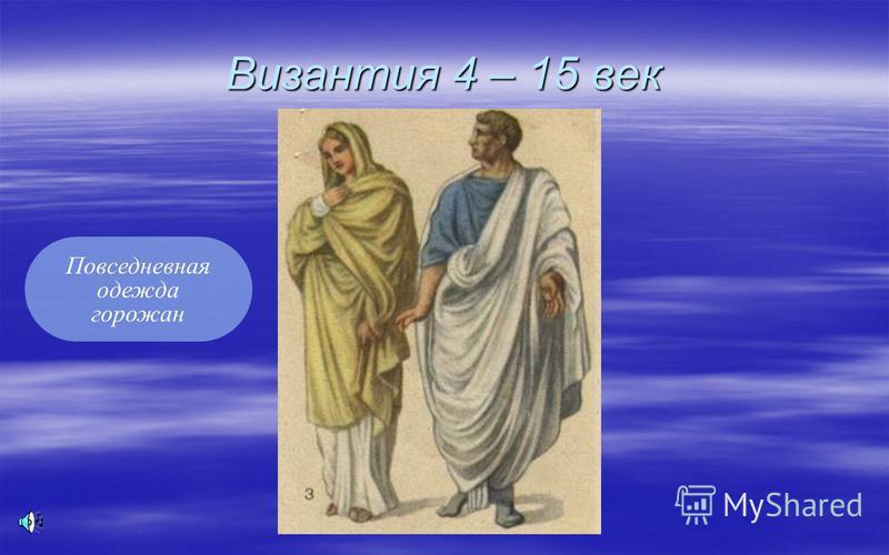 Византия 4 – 15 век Повседневная одежда горожан