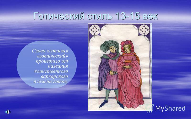 Готический стиль 13-15 век Слово «готика» «готический» произошло от названия воинственного варварского племени готов.