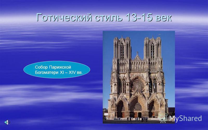 Готический стиль 13-15 век Собор Парижской Богоматери XI – XIV вв.
