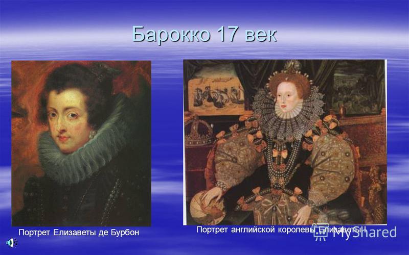 Барокко 17 век Портрет английской королевы Елизаветы I Портрет Елизаветы де Бурбон