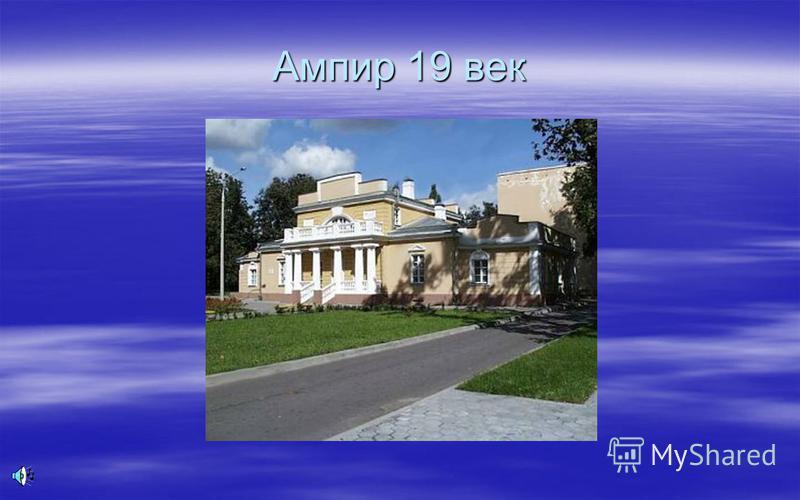 Ампир 19 век