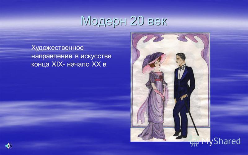 Модерн 20 век Художественное направление в искусстве конца XIX- начало XX в