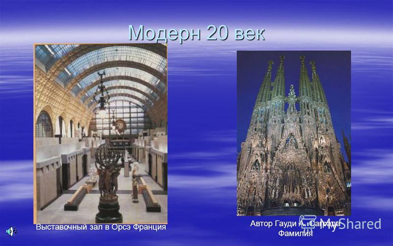 Модерн 20 век Выставочный зал в Орсэ Франция Автор Гауди А. Саграда Фамилия